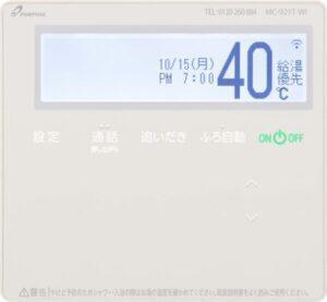 安心入浴サポートリモコン『AXiSスマート900シリーズ』<br> スマートフォンアプリ(パーパスコネクト)