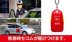 セコム・ホームセキュリティ 救急通報ボタン「マイドクター」